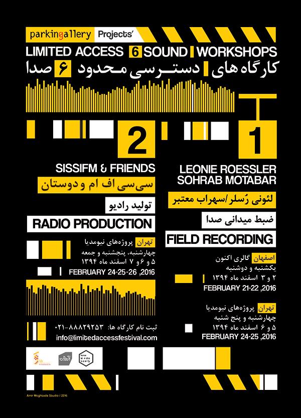 Sound Workshop
